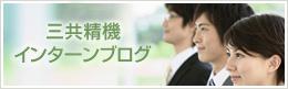 2012年インターンブログ
