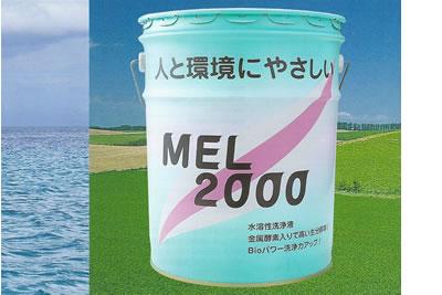 友和 水溶性洗浄液 MEL2000