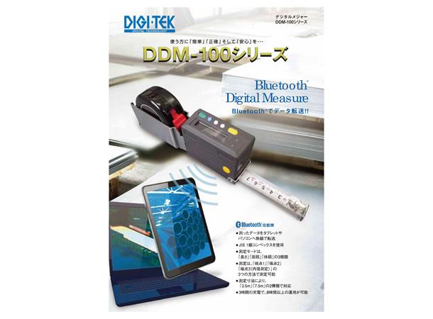 Bluetooth搭載デジタルメジャー DDM-100シリーズ