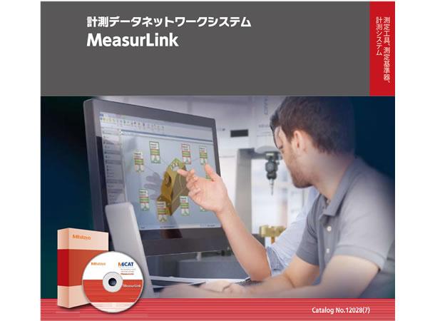 ミツトヨ 計測データネットワークシステム MeasurLink