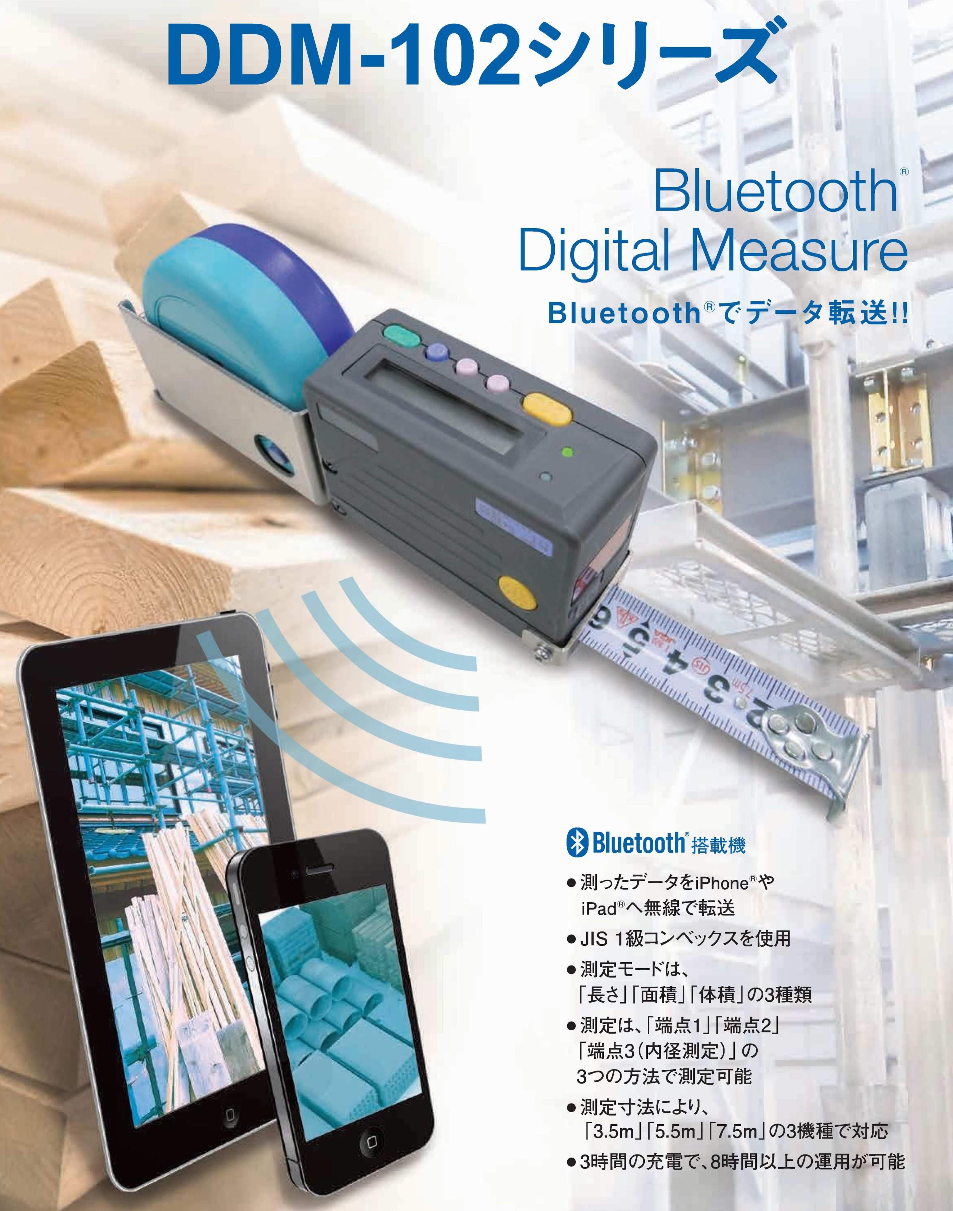 iOS対応 Bluetooth搭載デジタルメジャー DDM-102シリーズ