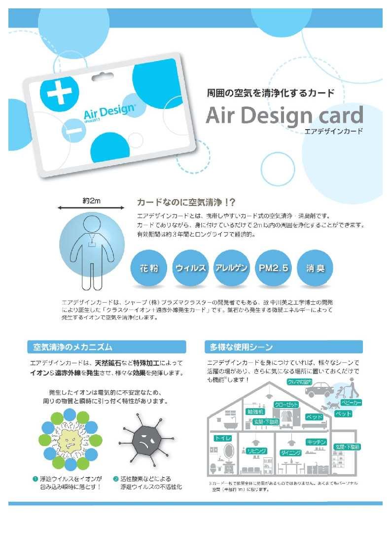 空気洗浄・消臭カード エアデザインカード