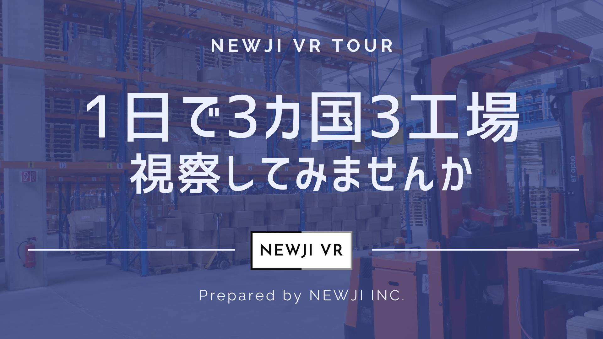 NEWJI VR TOUR