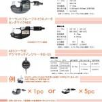 三共精機オリジナルキャンペーン(裏)