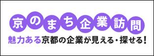京のまち企業訪問