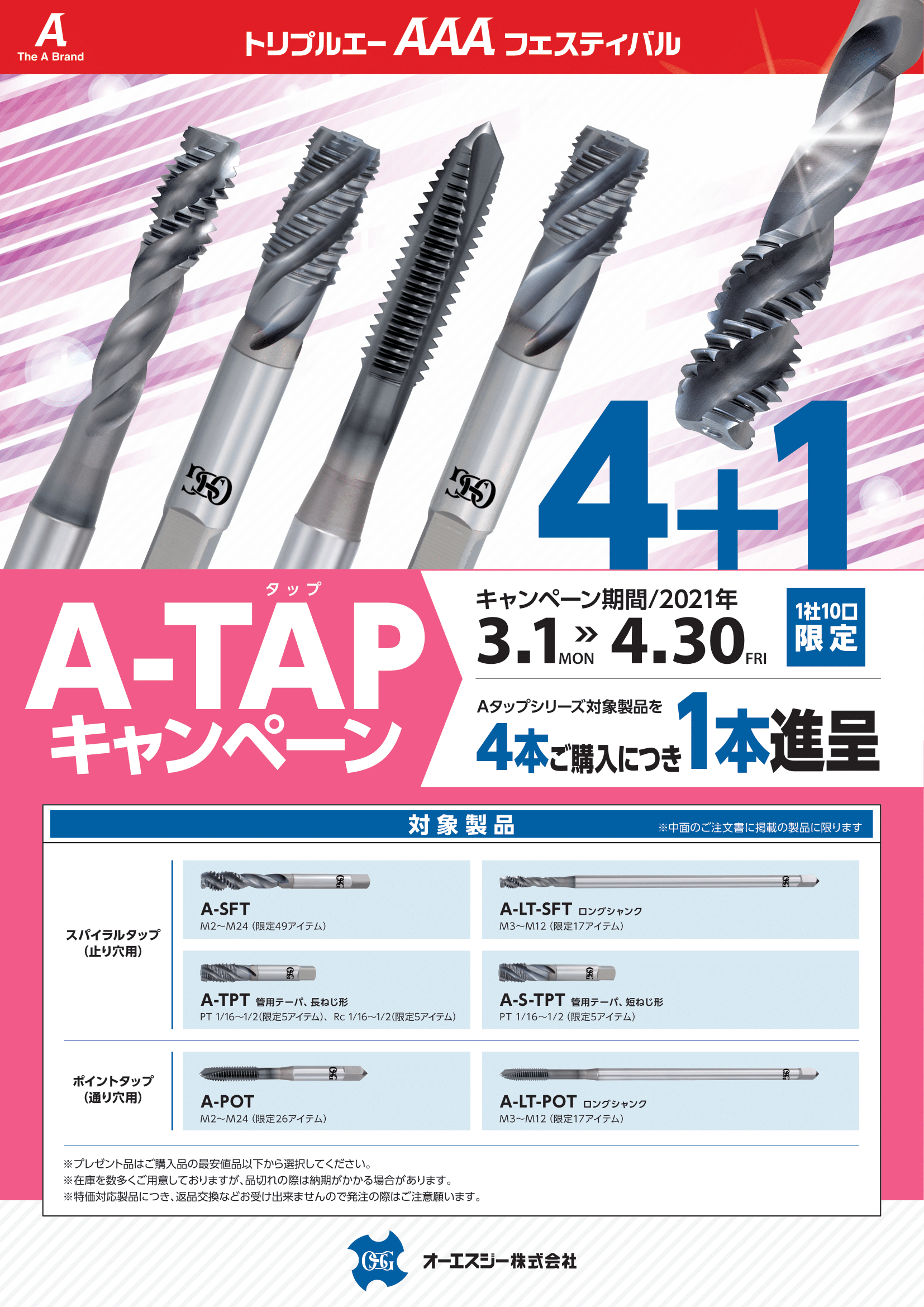 F-261_AAAフェスティバル_A-TAP_1