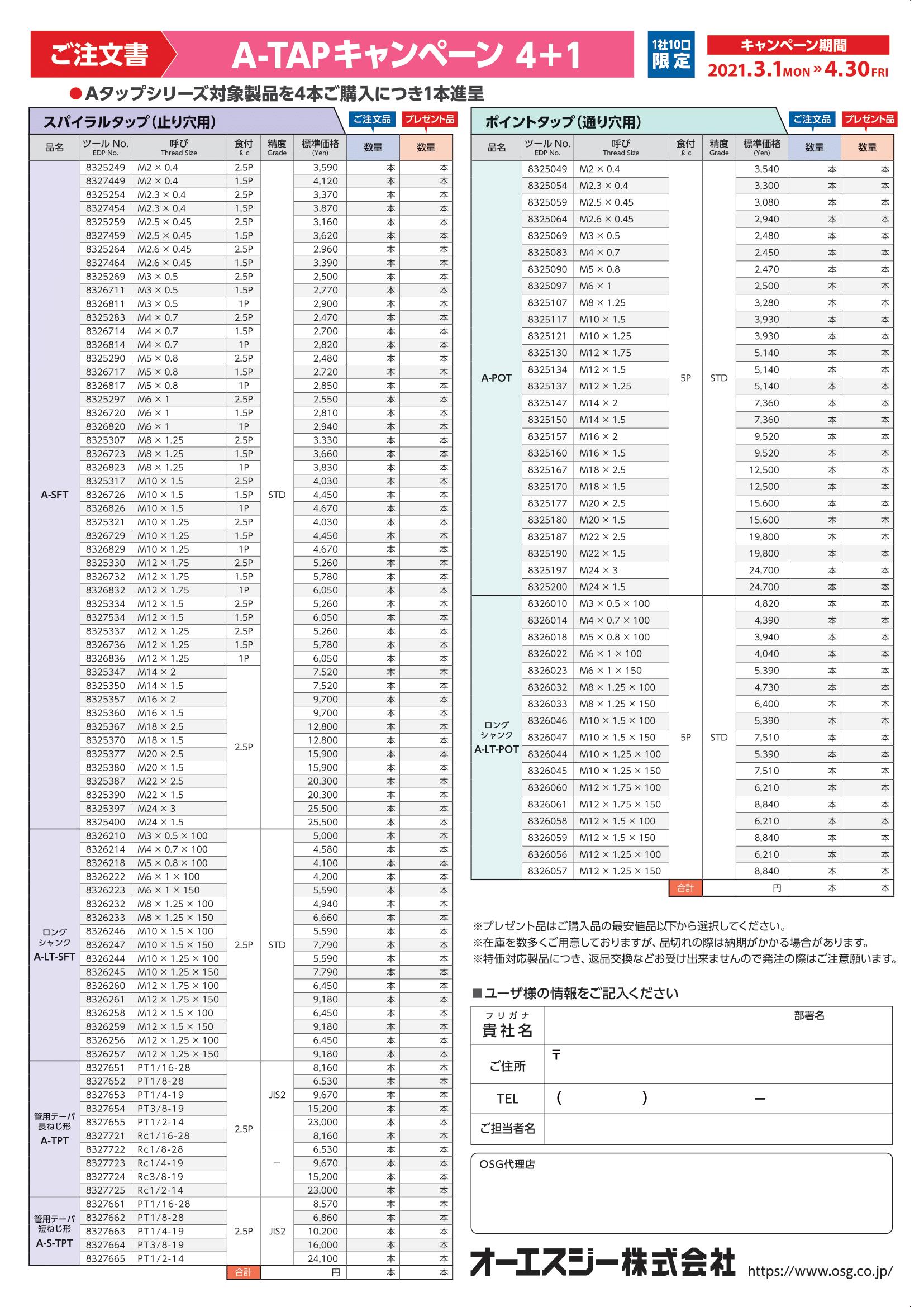 F-262_AAAフェスティバル_A-TAP_2