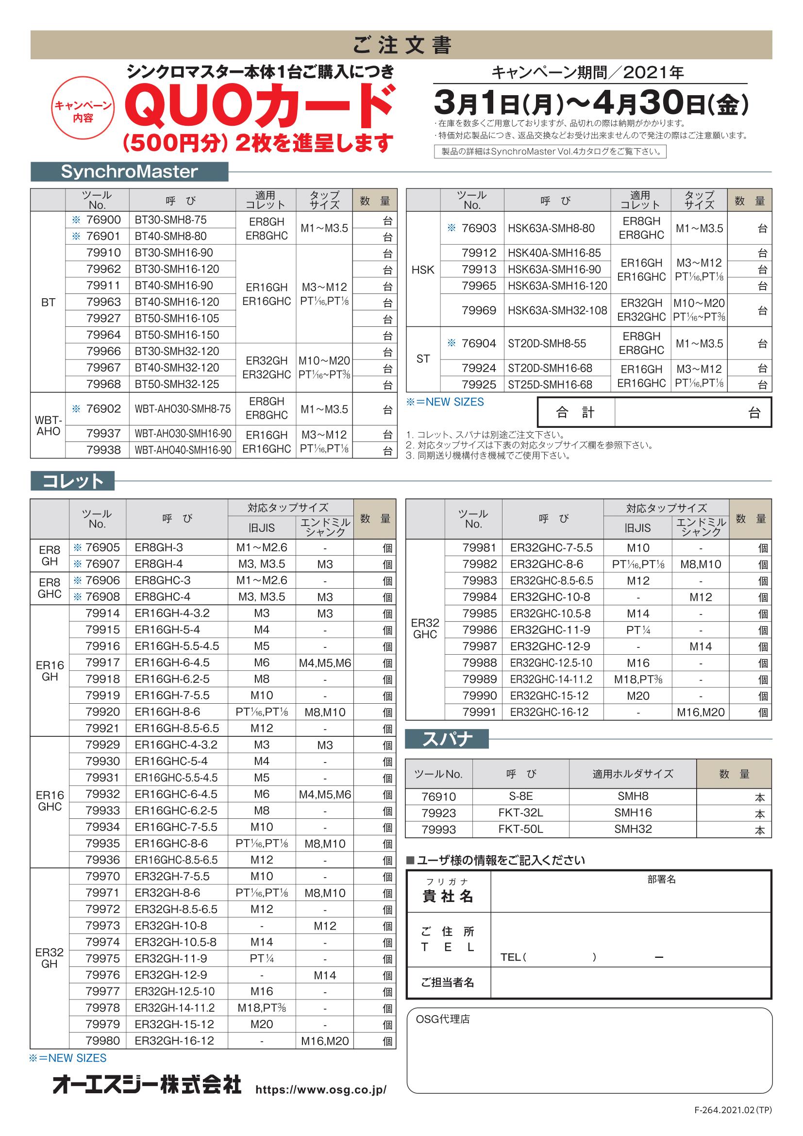 F-264_SynchroMaster_2
