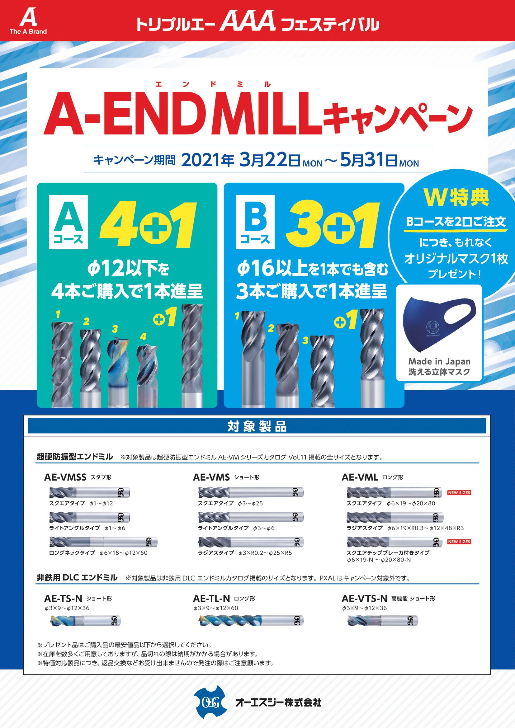 F-265_A-ENDMILL_1