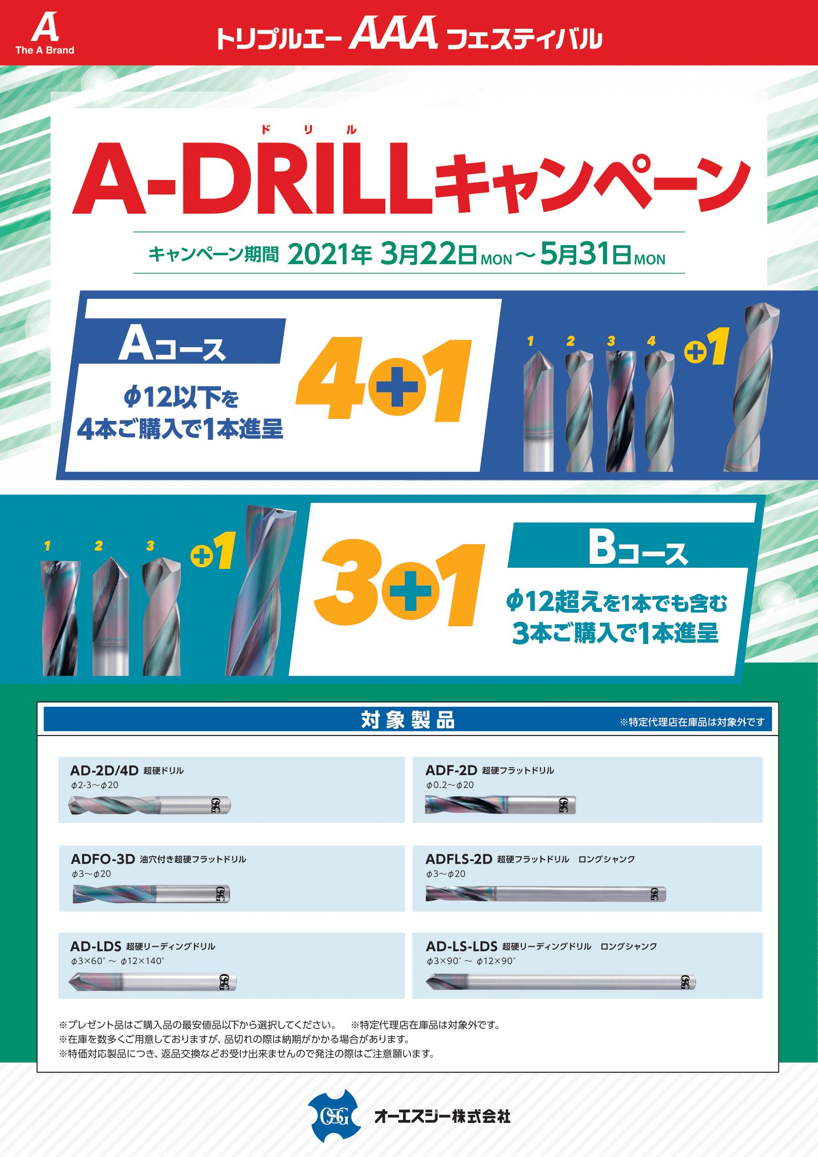 F-266_A-DRILL_1