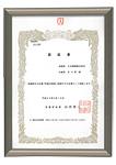 京都府中小企業「知恵の経営」実践モデル企業認証
