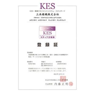 2015年KES登録書