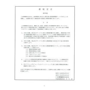 2017年環境宣言