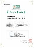 京グリーン電力証書